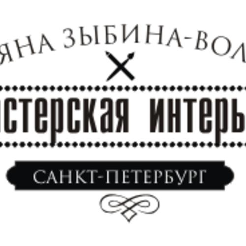 Мастерская интерьеров Татьяны Зыбиной-Воливач